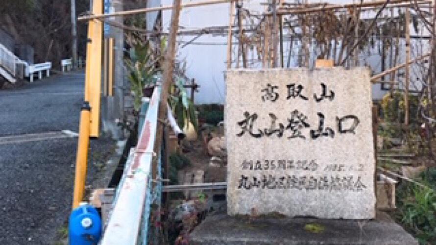 六甲山系!!菊水山~高取山へ(^^)/