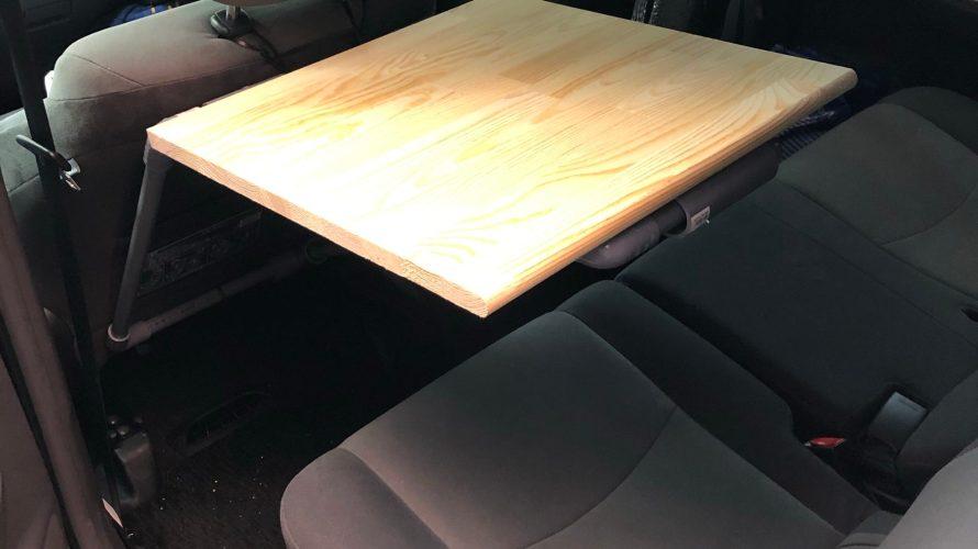 【車中泊】車中泊をより快適に!『車中泊用折りたたみ机をDIY。2時間程度で簡単に作れます。』