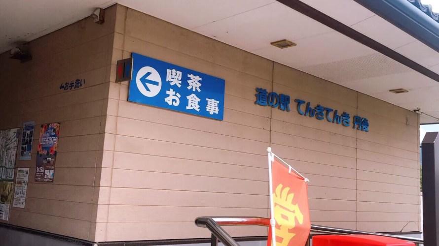 【京都】道の駅『てんきてんき丹後(オートキャンプ場も!♪)』の車中泊情報と施設のご紹介! 最寄りの日帰り温泉情報も♪