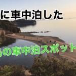 【まとめ】実際に車中泊した小豆島のおすすめ車中泊スポットを3か所ご紹介。