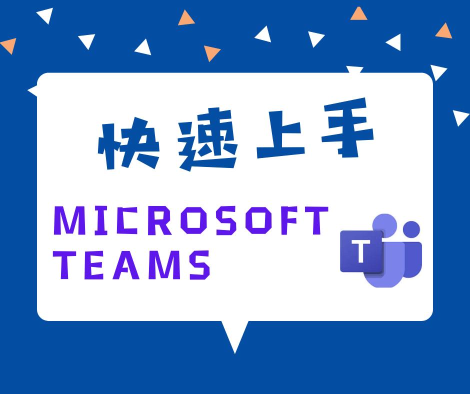 快速上手Microsoft Teams