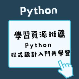 Python自學