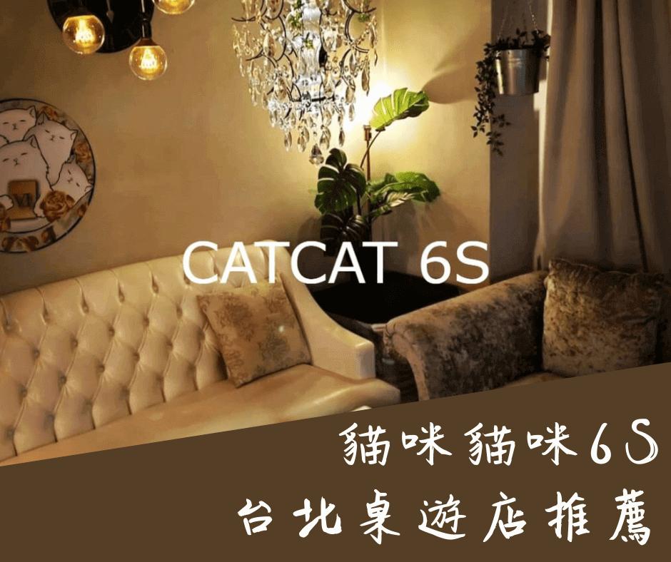 貓咪貓咪6S