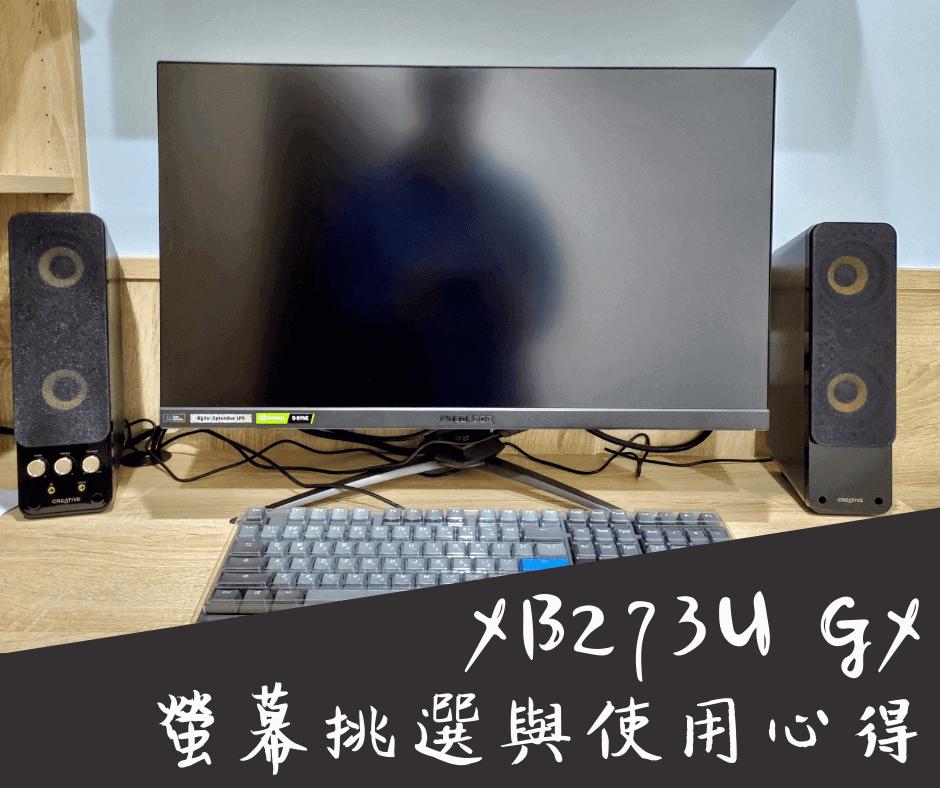 XB273U