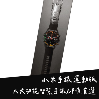 小米手錶運動版