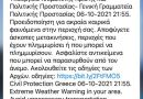 Civil protection have just issued 112 warning to all in Kefalonia and probably rest of Ionian islands