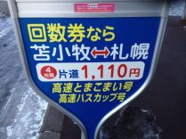 Price to Sapporo NOT to Sapporo station.