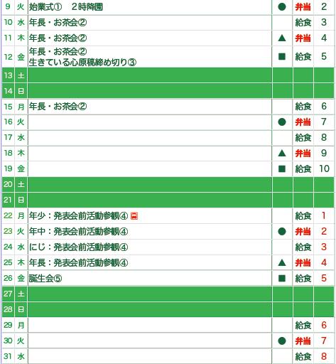 スクリーンショット 2017-12-18 16.08.34