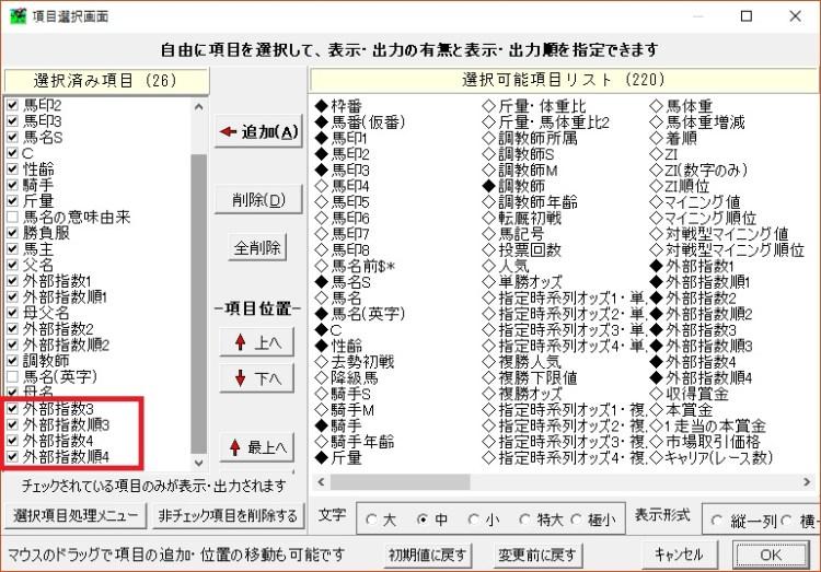 馬王出力06TARGET項目選択画面
