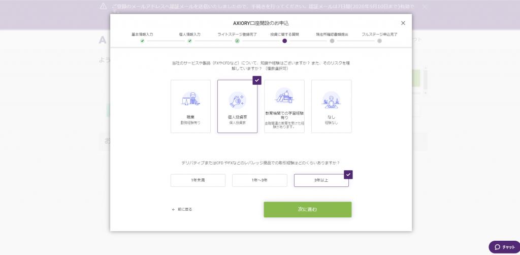 AXIORY口座開設手順009