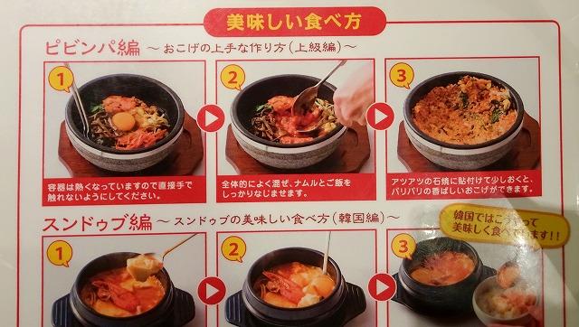 韓のおしりの石焼ビビンパの食べ方