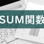 ExcelのSUM関数