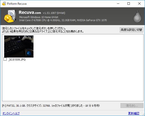 フリーソフトRecuva
