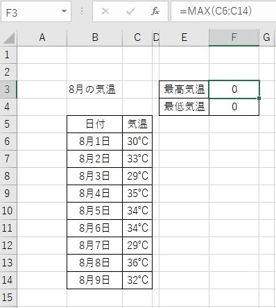 Excel 計算するセルに単位をつける