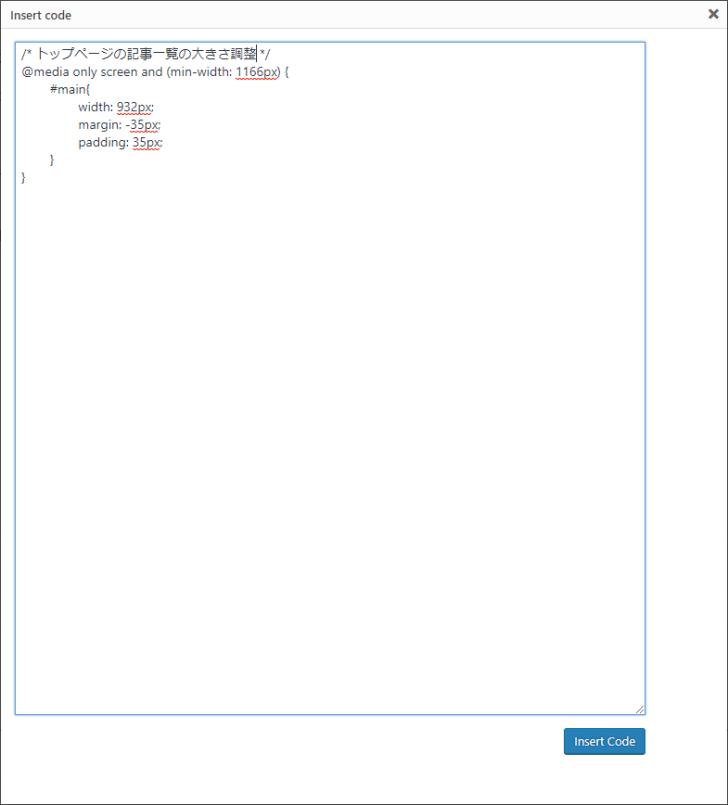 記事にコードを埋め込む