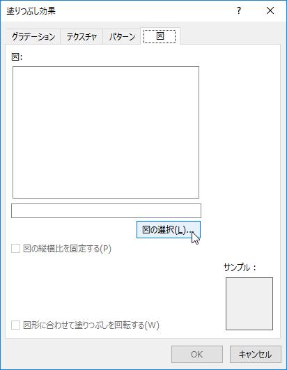 Excelのコメントに画像を表示