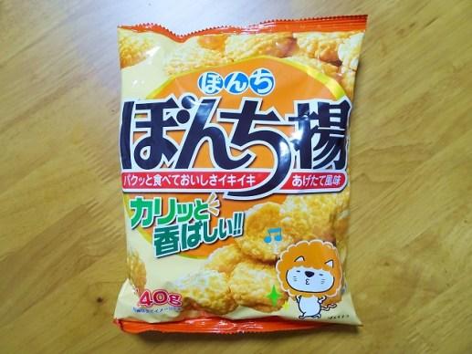 関西ローカルのお菓子「ぼんち揚げ」