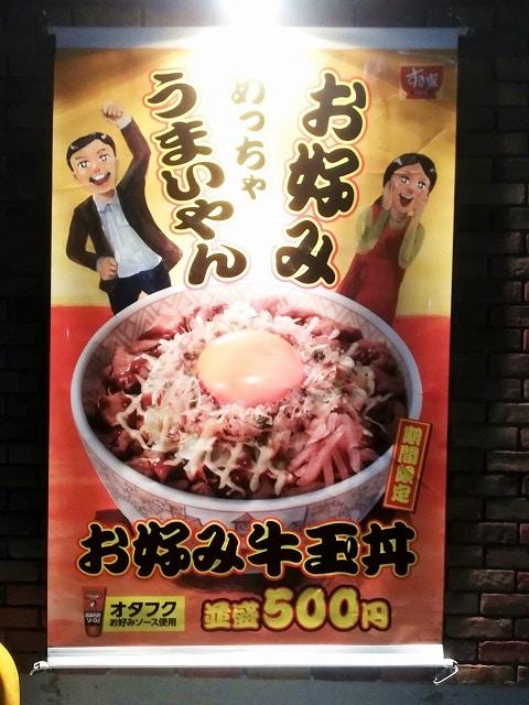 お好み牛玉丼は500円