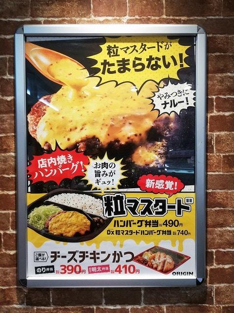オリジン弁当の粒マスタードハンバーグ