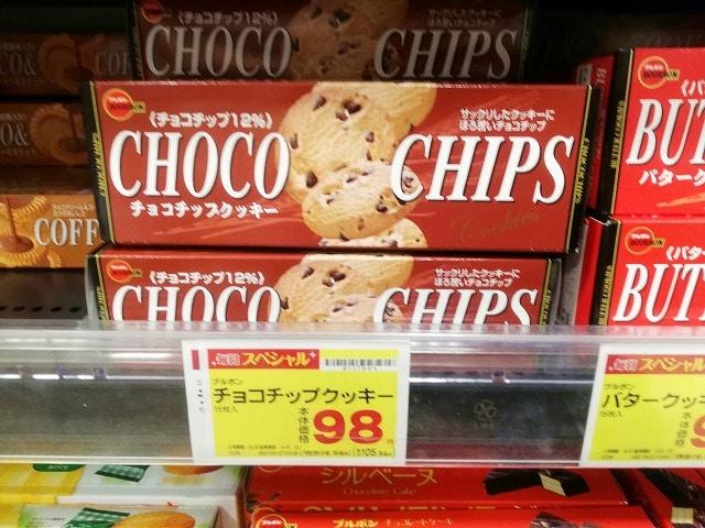 旧チョコチップクッキー