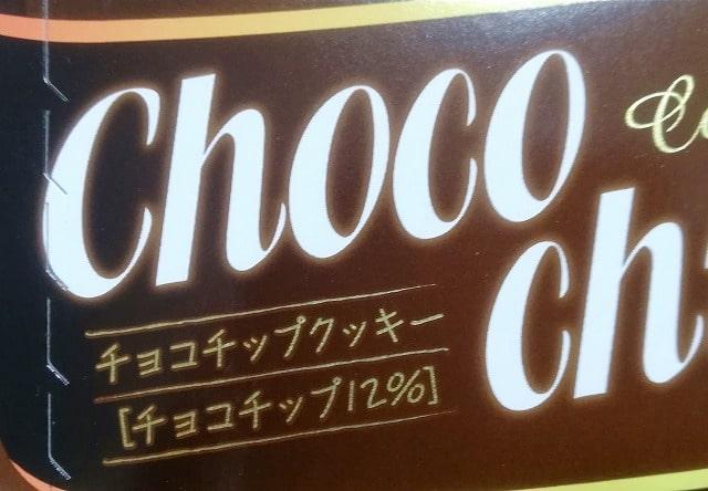 チョコチップ12%