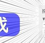 ブログ記事の100記事達成
