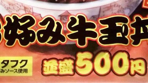 お好み牛玉丼500円