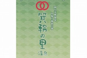大阪の穴場な天然温泉といえば箕輪の里温泉