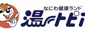 大阪の24時間営業の健康ランド