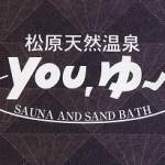 大阪で有馬温泉と同等の最高の温泉「ゆ~ゆ~」