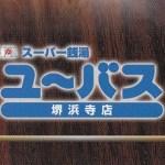 第二阪和国道にある天然温泉ユーバス堺浜寺店