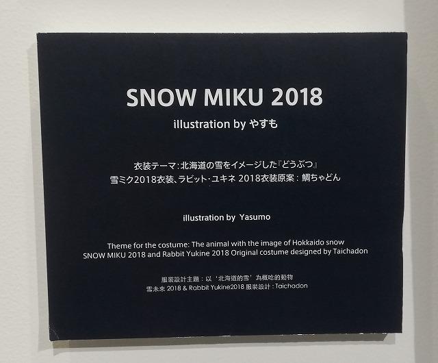 雪ミク2018