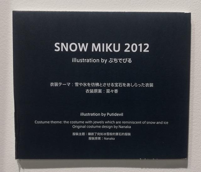 雪ミク2012