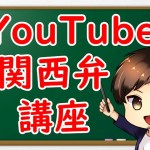 YouTubeで大阪弁講座(関西弁講座)