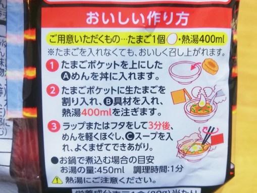 チキンラーメンの調理手順