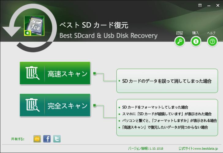 Best SDcard & Usb Recorveryの起動画面