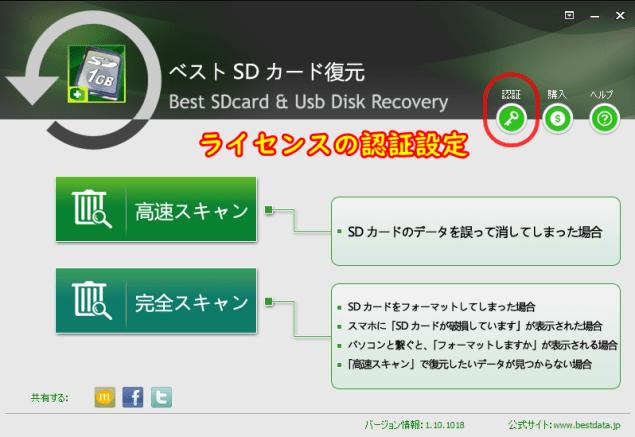 Best SDcard & Usb Recorveryライセンスキーの登録方法