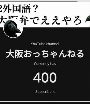 YouTubeチャンネル400人達成