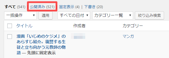 ブログ記事500