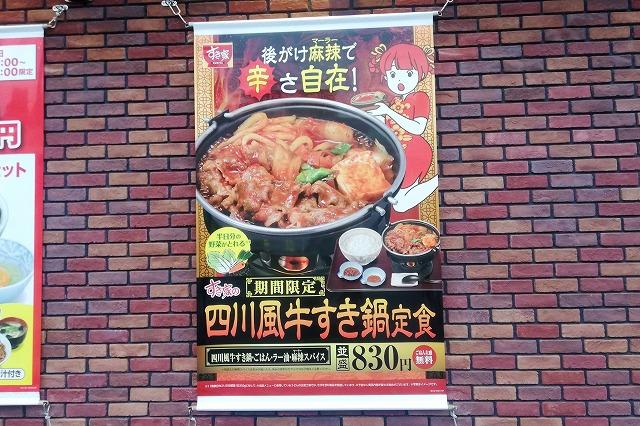 四川風牛すき鍋