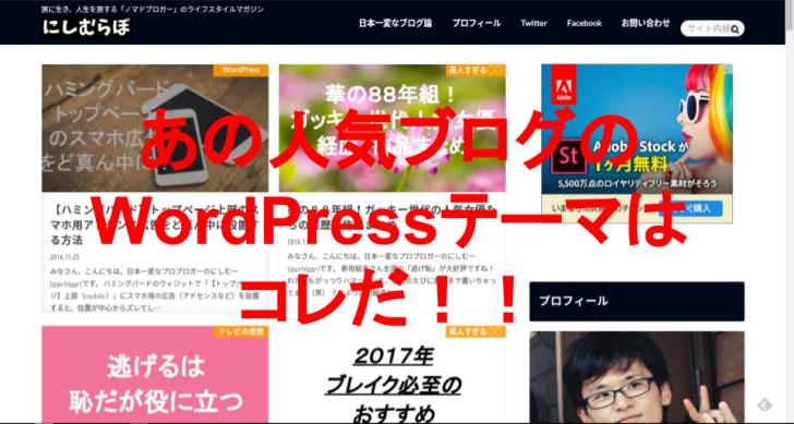 人気ブログ WordPressテーマ おすすめ