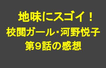 「地味にスゴイ!校閲ガール・河野悦子」第9話のあらすじと感想、次回予告