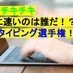 e-typingでタッチタイピング選手権