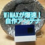WiMAX2用自作パラボラアンテナ