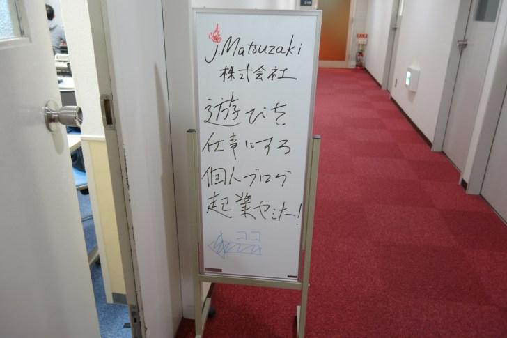 11.11 jMatsuzakiセミナー