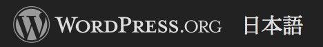 WordPress  日本語
