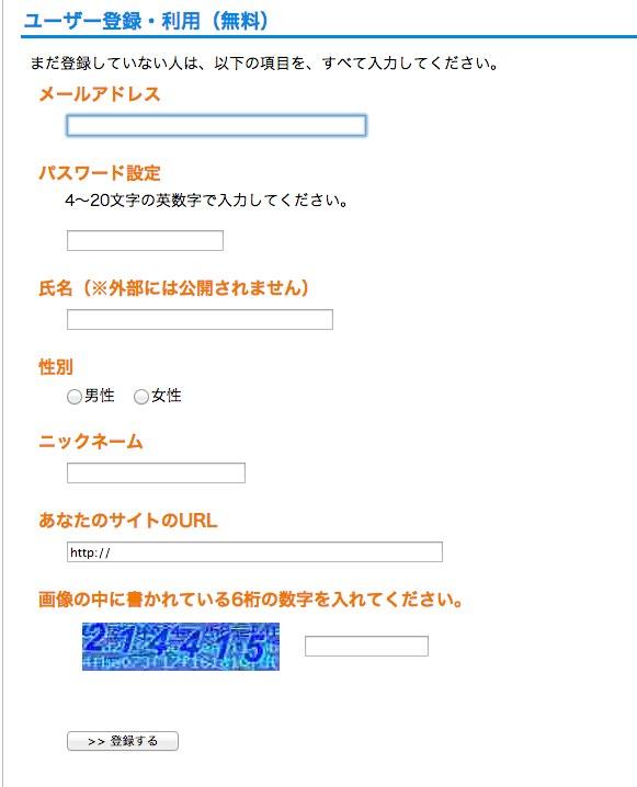 ヒートマップユーザー登録