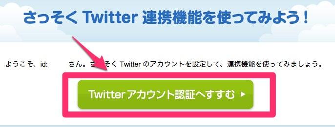 Twitterアカウント認証へすすむ