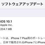 iOS10.1がリリース。Wi-Fi速度やIIJmioの動作情報を紹介。Apple PayやSuicaが使えるように