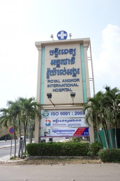 シェムリアップ病院